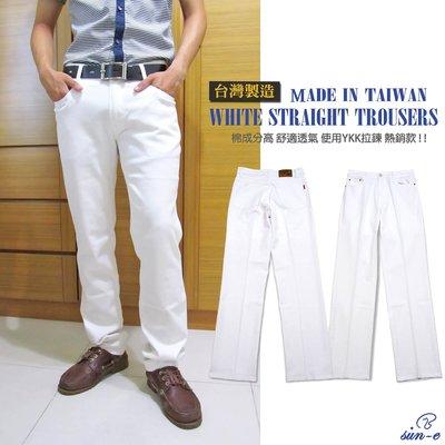 白色牛仔褲 台灣製牛仔褲 彈性直筒牛仔...