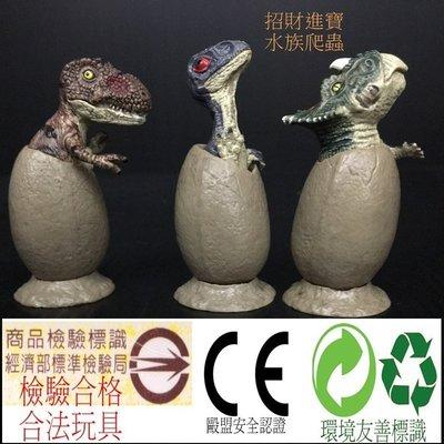 3隻恐龍蛋 恐龍寶寶恐龍玩具 侏儸紀 公園 幼仔 轉蛋公仔 恐龍模型 另售 幼暴龍 三角龍 迅猛龍 腕龍 雙冠龍 棘龍