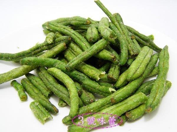 3號味蕾~乾燥敏豆條250克155元.台灣製造.天然蔬果脆片.無添加防腐劑,保留了蔬果的天然顏色、味道及營養...全素