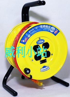 【附發票】電精靈 DL-2100 2蕊2.0mm 工業級動力電纜輪座 延長線輪座 100呎(30米)附燈