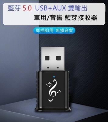 藍芽5.0音樂接收器 支援通話 自動回連 音樂撥放器