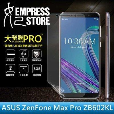【妃小舖】大螢膜 ASUS ZenFone Max Pro ZB602 滿版/全膠 超跑包膜/犀牛皮 保護貼 免費代貼