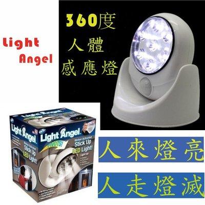 海馬寶寶 人體感應燈 360度旋轉/180度上下調整LED燈 人體自動感應燈 小夜燈 壁燈