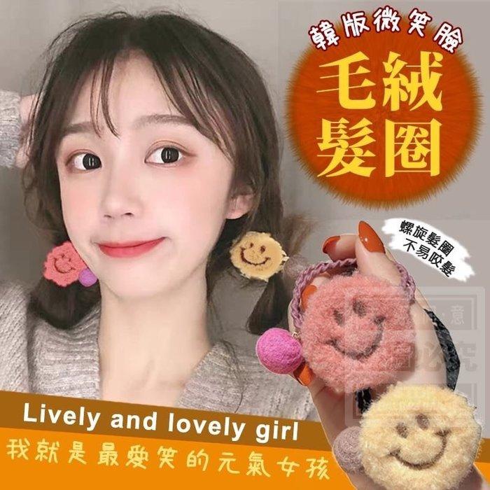 韓版微笑臉毛絨髮圈(5入) 髮束 髮飾 頭飾