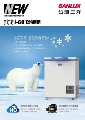 SANLUX台灣三洋100公升超低溫冷凍櫃 TFS-100G 另有TFS-170G SCR-170A SCR-410A