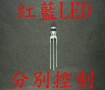 B4A18 5mm 紅藍-分別控制 LED 終極爆亮型 剎車燈 警示燈 小燈 方向燈 改裝LED 氣氛燈 單顆1.9元