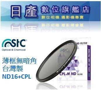 【日產旗艦】台灣製 STC ND16 + CPL 58mm  減光鏡 +偏光鏡 非 Marumi B+W Hoya