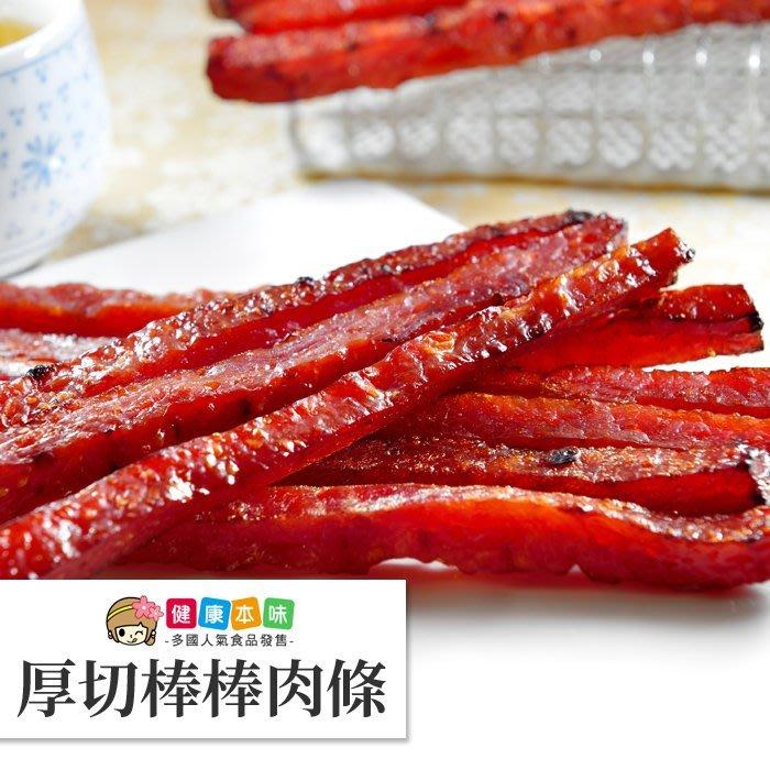 厚切棒棒肉條220g 肉乾 [TW00280] 健康本味