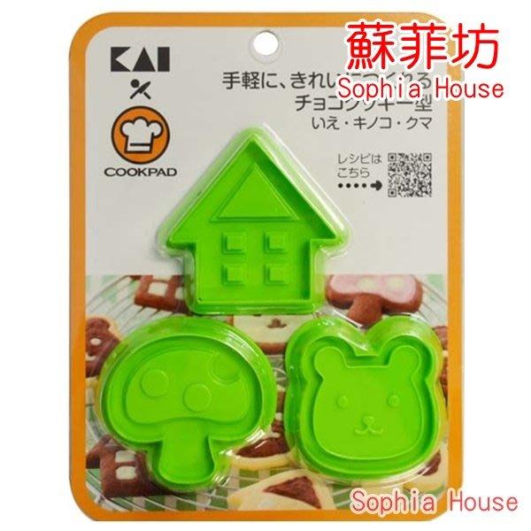 【蘇菲坊】日本 貝印KAI 餅乾壓模 森林熊/房子/蘑菇餅乾壓模 押花 餅乾模 DL8006 原廠正品 日本製
