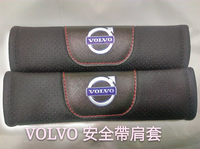 VOLVO 富豪 安全帶護肩套 北歐 美國 美觀 安全 透氣 車用飾品 s70 s80 s90