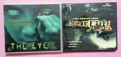 ※QQ影音堂※二手正版VCD~見鬼1+2~舒淇*李心潔 【直購價】
