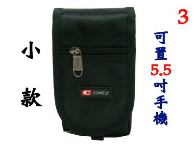 【菲歐娜】6068-3-(特價拍品)COMELY 直立腰包掀蓋(黑)5.5吋