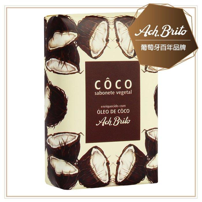 【Ach Brito 艾須‧布里托】COCONUT文藝椰子香氛皂-棕 75g 100%植物皂 濃郁誘人清新的椰子香氛
