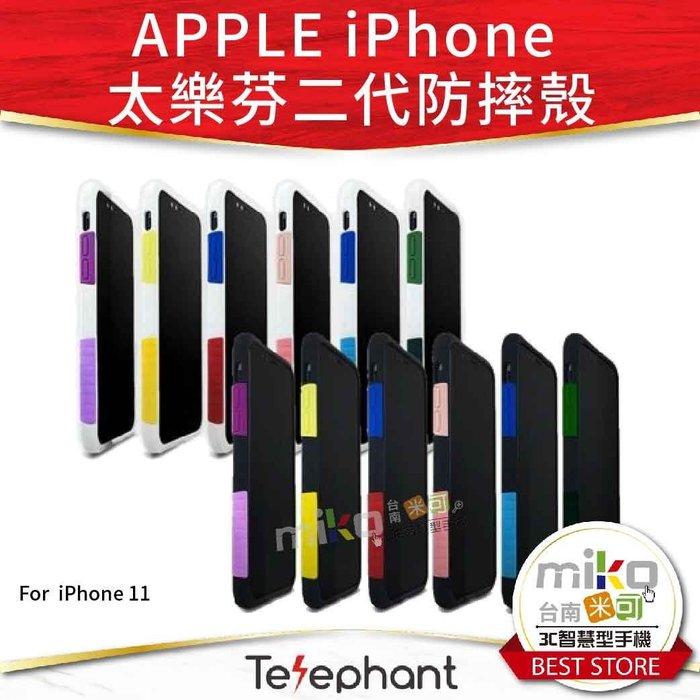 【MIKO米可手機館】APPLE iPhone 11 太樂芬二代防摔殼 原廠貨 含透明背板 防摔保護套 防摔殼