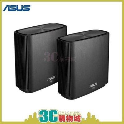 含稅 ASUS ZenWiFi AC AC3000 華碩三頻全屋網狀系統 路由器 分享器 兩入組