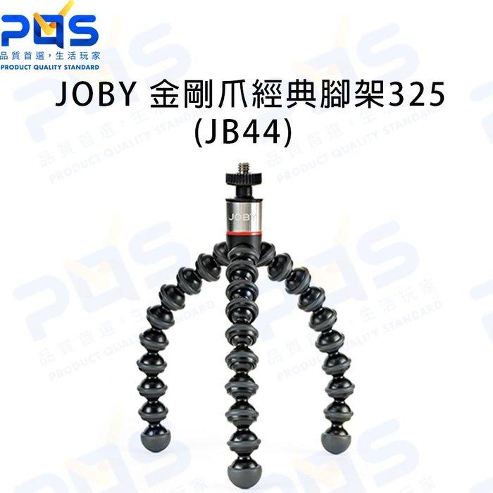 JOBY 金剛爪經典腳架325 (JB44) 相機支架 攝影架 直播架 三角架 章魚腳架 台南PQS