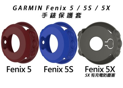 Garmin fenix5 5S 5X 手錶矽膠軟膠保護殼 fenix5手錶保護套 果凍套 矽膠套