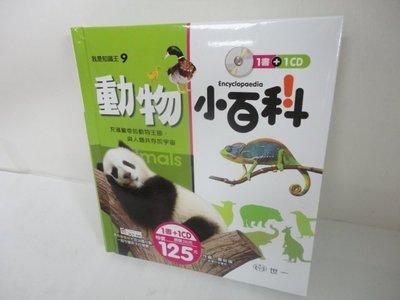 比價網~~世一【B688009 我是知識王9-動物小百科】附CD一片
