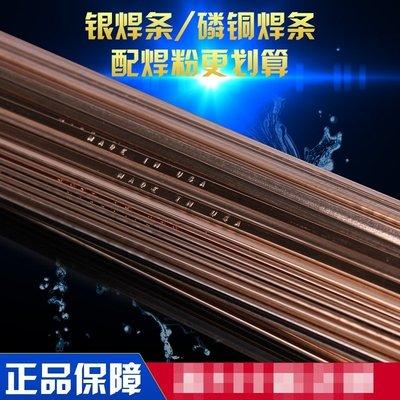 AHH089 銅焊條 長40cm 寬3.2mm 厚1.3mm / 銀焊條/ 磷銅焊條/ 補條/ 銲條/ 銅銲/ 銀銲10 新北市