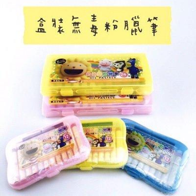 熱銷 12色 24色奶油獅粉蠟筆 奶油獅粉蠟筆 無毒粉蠟筆 無毒配方 塑盒裝蠟筆【CF-03B-00281】
