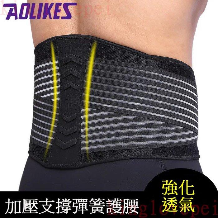 含稅附發票 AOLIKS 升級款 強化加壓8根彈簧運動護腰