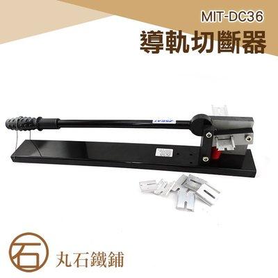 《丸石鐵鋪》工業級導軌切斷器 高低35MM導軌切割機 導軌切斷器 自動回位 MIT-DC36