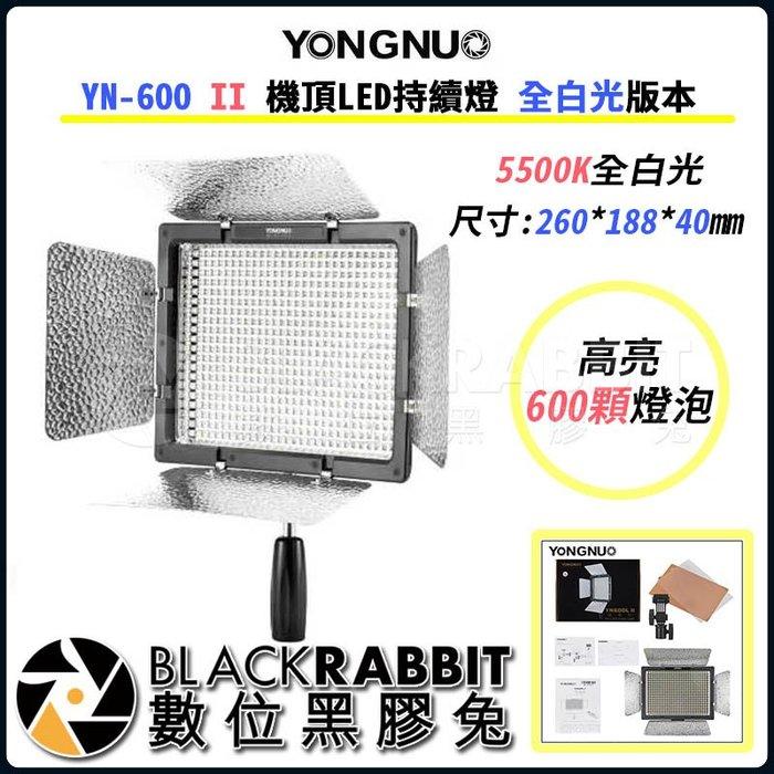 數位黑膠兔【 永諾 YN-600 II 機頂LED持續燈 全白光版本 】LED 攝像燈 攝影燈 新聞燈 可遙控 婚禮紀錄