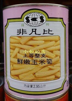 【小如的店】COSTCO好市多代購~非凡比 上等整支鮮嫩玉米筍罐頭(每罐內容物2.95kg) 超取60元