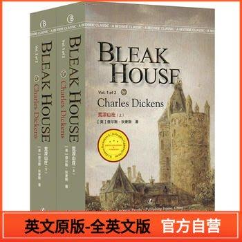 Bleak House  荒涼山莊(上下)  經典英語文庫無刪減 全英版英語課外閱讀書籍 世界著名小說文學經典英文原版外國名著官方正版書籍