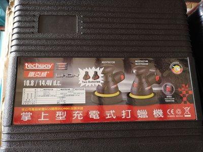 *電動五金*Techway鐵克威充電式無線電動打蠟機 可調速 14.4V充電打臘機 拋光機 打腊機 砂紙機