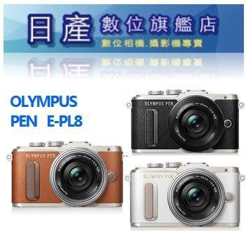 【日產旗艦】OLYMPUS E-PL8 EPL8 +14-42mm KIT 公司貨【送原廠電池8/31止】