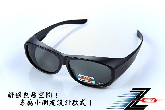 【Z-POLS 兒童專用包覆款】舒適包覆全新設計 Polarized寶麗來抗UV400偏光眼鏡!盒裝全配!