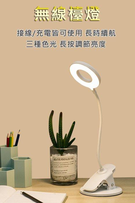 【台灣發貨】無線LED護眼檯燈 三種燈色可變換 觸摸調光USB充電折叠燈閱讀燈led護眼燈桌燈Q5-2