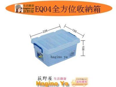 荻野屋 EQ04全方位收納箱 置物箱 儲物箱  EQ-04  聯府 直購價