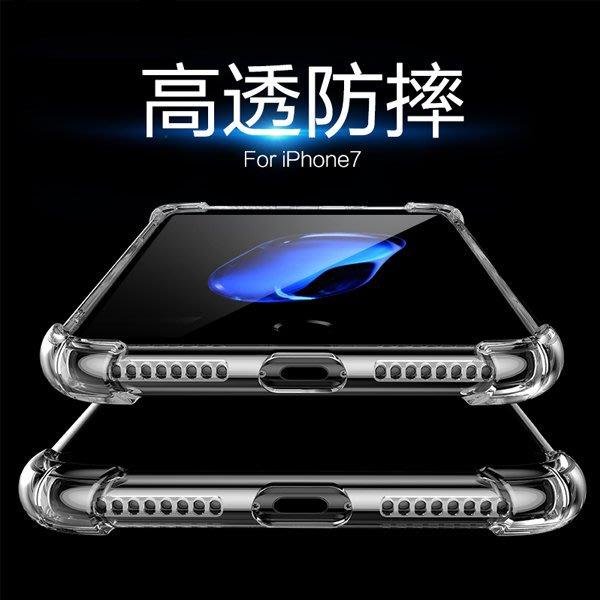 超防摔 iPhone 7 8 plus 手機殼 iPhone7 全透明 氣墊 空壓殼 硅膠 透明外殼 保護套 四角氣囊