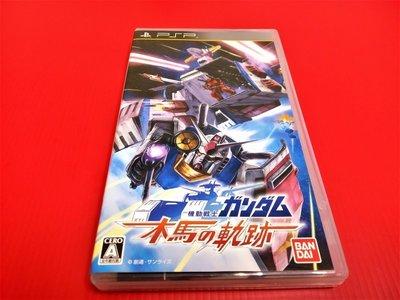 ㊣大和魂電玩㊣ PSP 機動戰士鋼彈 木馬的軌跡{日版}編號:N2-1---掌上型懷舊遊戲