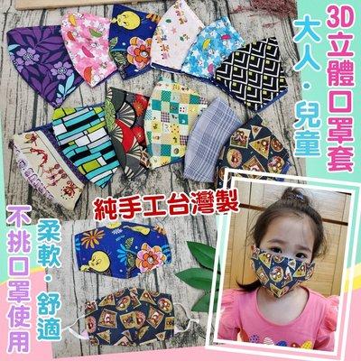 「飄浮朵朵」台灣製 手工製作大人/兒童/幼幼3D立體口罩套 棉布 二重紗 柔軟 舒適