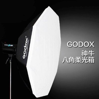【EC數位】GODOX 神牛 SB-BW-Octa95 八角柔光箱 95 CM 口徑9.8CM 保榮卡口 無影燈 八角罩