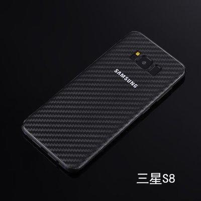 熒幕保護貼三星S8手機膜S7 S6edge 碳纖維貼紙后膜S9 plus磨砂背貼note8軟膜
