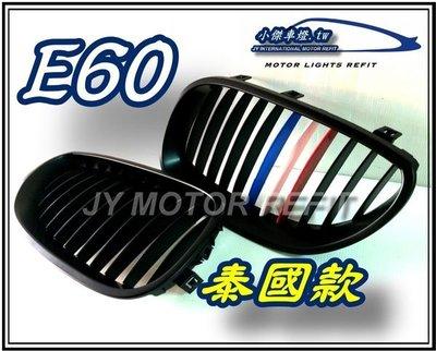 ☆小傑車燈精品☆ BMW寶馬 E60 泰國款水箱罩 搶先限量 BMW E60泰國國旗樣式消光黑水箱罩