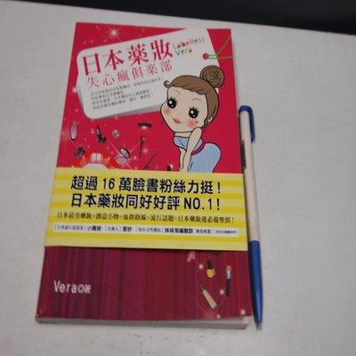 【懶得出門二手書】《日本藥妝失心瘋俱樂部》ISBN:9578037872│平裝本出版│Vera│八成新(B11F73)