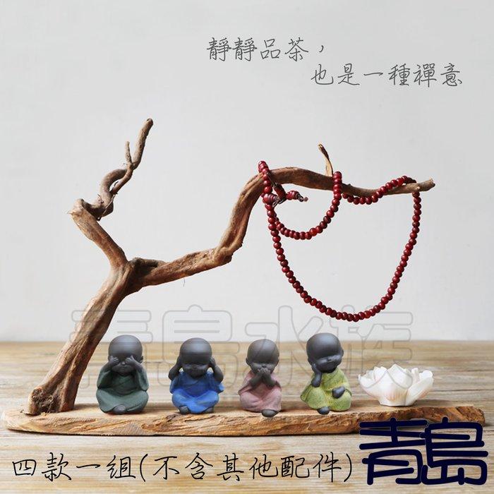 Y。。。青島水族。。。F-311可愛沙彌系列 擺件 裝飾品 茶具 茶寵 茶玩 茶盤 居家擺飾==紫砂陶瓷/四不小公仔