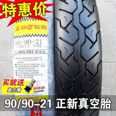 (百貨優品e)正新輪胎 90/ 90-21 9090一21摩托車 外胎 真空胎 公路 車胎半熱熔(每個規格的價錢是不一樣的  下單前請...