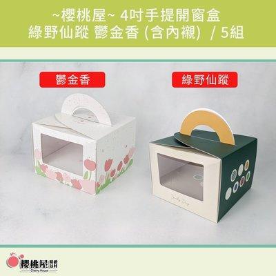 ~櫻桃屋~ 4吋手提開窗盒 綠野仙蹤 鬱金香 (含內襯)  / 5組