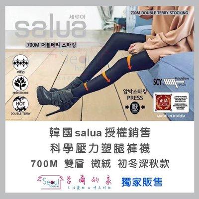 韓國salua 科學壓力塑腿褲襪 700M 雙層 微絨 初冬深秋款