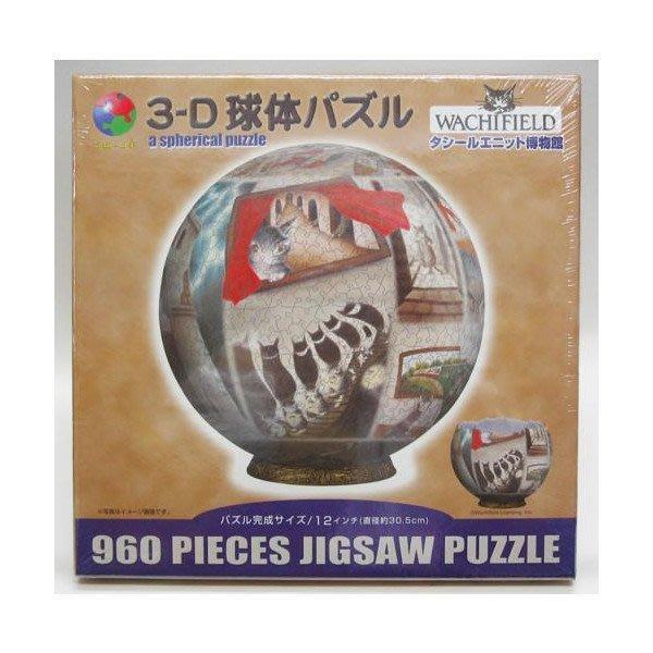 A區特價選購(需再加B區1款)Wachifield 達洋瓦奇斐爾德 960片絕版3D立體塑膠球型拼圖,2096-205