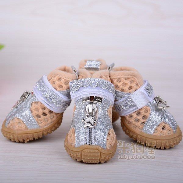 【米狗屋】金蔥超透氣網狀寵物鞋子-米色˙高級牛筋鞋底防滑狗鞋