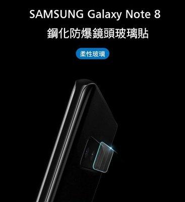 --庫米--SAMSUNG Galaxy Note 8 鏡頭玻璃貼 鏡頭貼 鋼化防爆玻璃貼 2片裝