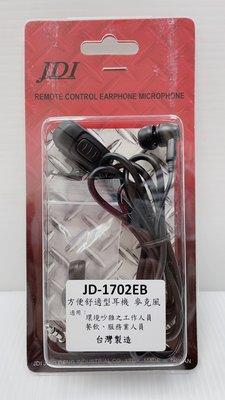 【牛小妹無線電】 JDI 1702EB 耳豆式 耳道式 耳機麥克風 台灣製造 k頭 系列 用