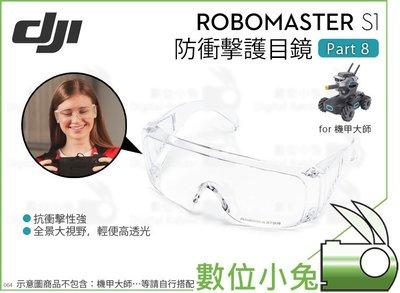 數位小兔【DJI RoboMaster S1 護目鏡 Part8】公司貨 防衝擊眼鏡 保護眼睛 機甲大師 射擊 遙控車